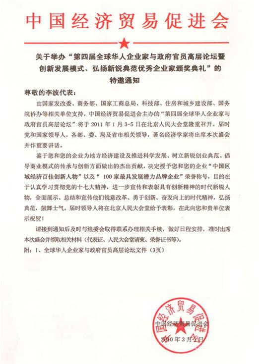 荣获中国贸促会(最具发展潜力品牌企业奖)