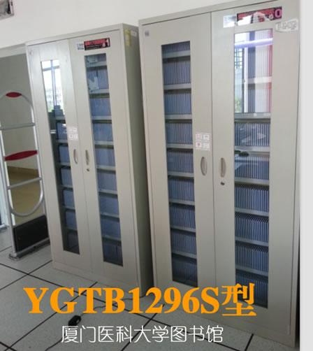 YGTB1296S型在【厦门医科大学图书馆】