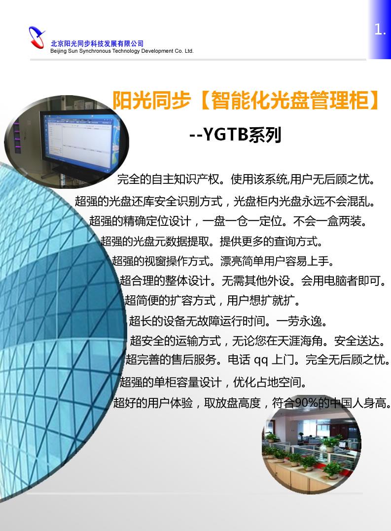 智能光盘柜YGTB1008S型产品优势(一点通)