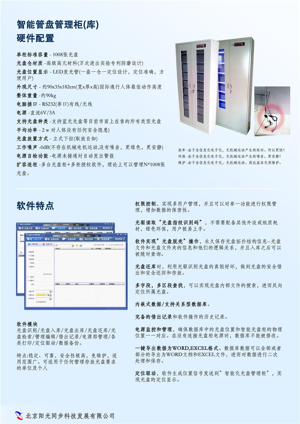 智能化光盘管理柜