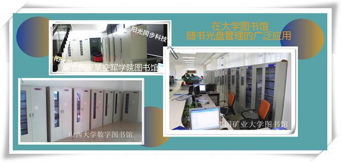 YGTB智能化光盘管理柜-智能光盘柜-智能化光盘管理系统